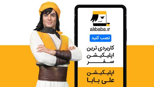اپلیکیشن علیبابا