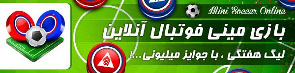 دانلود مینی فوتبال آنلاین