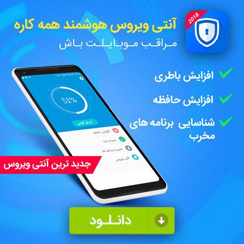 دانلود آنتی ویروس