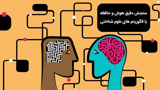 بازی ذهن و حافظه
