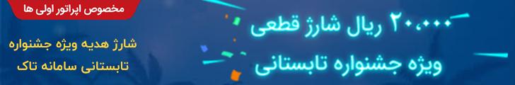 شارژ هدیه ویژه جشنواره تابستانی سامانه تاک