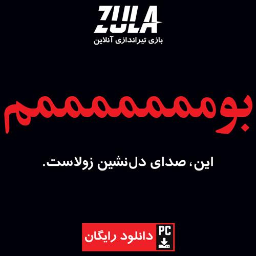 بازی زولا