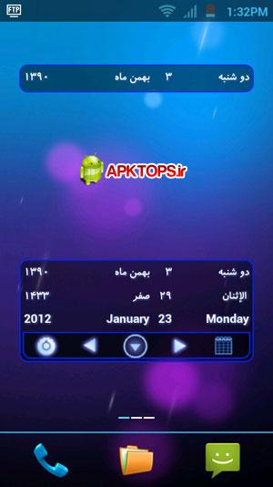 تقویم فارسی فوق العاده زیبا برای گوشی های آندرویدی