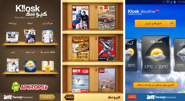 خبرخوان فارسی کیوسک ، یک نرم افزار شاهکار ایرانی برای آندروید ...خبرخوان فارسی کیوسک ، یک نرم افزار شاهکار ایرانی برای آندروید Kiosk 2.0