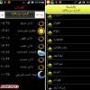 دانلود نرم افزار آندروید محاسبه اوقات شرعی برای تمامی شهرهای ایران  MBOghatSharei 1.1.0
