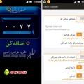 دانلود نرم افزار صلوات شمار حرفه ای برای آندروید iRsalavat Pro Android