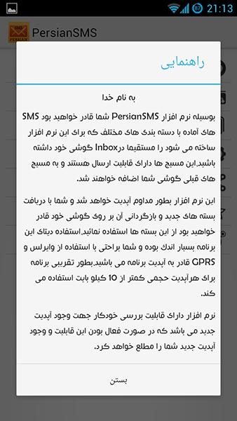 PersianSMS V2.00