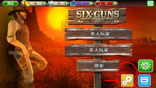 Six-Guns 1.8.0