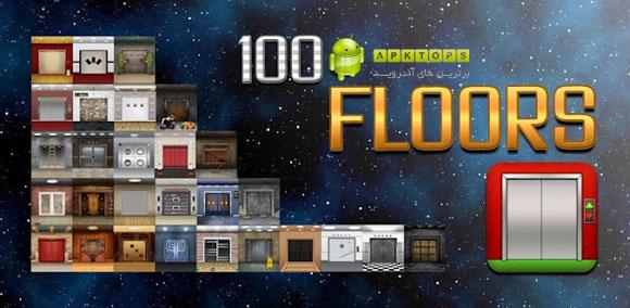 بازی 100 floors