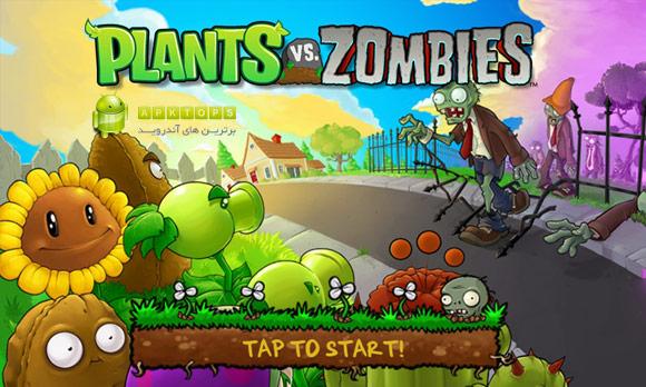 بازی زیبای Plants vs. Zombies 2