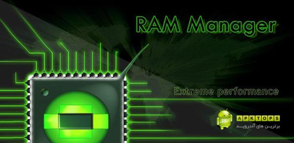 نرم افزار بهینه سازی رم اندروید RAM Manager Pro