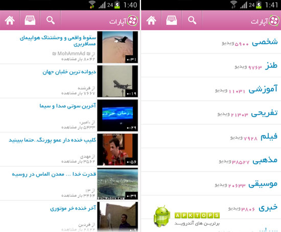دانلود کلاینت آندرویدی سایت ایرانی آپارت برای آندروید Aparat 1.3 ...دانلود کلاینت آندرویدی سایت ایرانی آپارت برای آندروید Aparat 1.3 Android