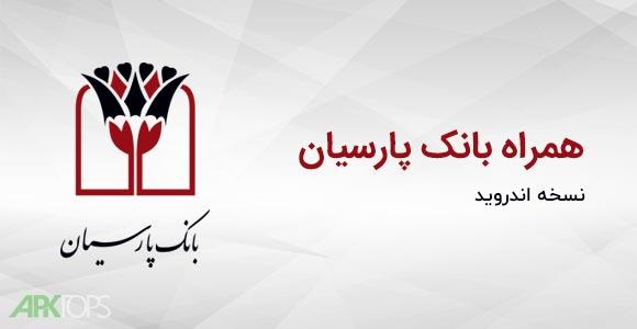 جدیدترین نسخه همراه بانک پارسیان برای اندوید