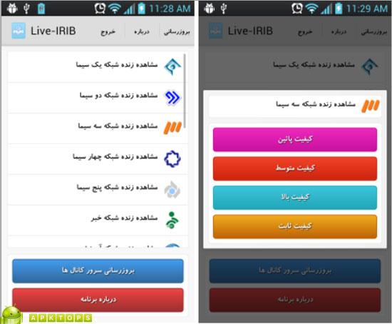 دانلود نرم افزار تماشای شبکه های داخلی بدون قطع و وصلی برای آندروید Live-IRIB 1.00