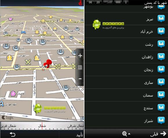 نارون سافت www.narvansoft.ir - آندرویداین نرم افزار برای اولین بار در بین تمام وب سایت های ایرانی توسط وب سایت apktops به همراه آخرین آپدیت نقشه که شامل نقشه کامل ایران و راه های آن است ...