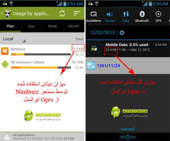 3G Watchdog Pro 1.19.4