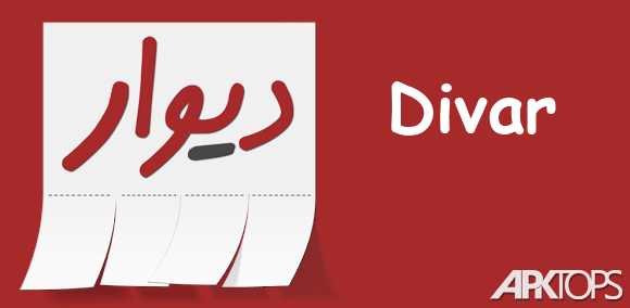 Divar v8.2 دانلود برنامه نیازمندی های دیوار برای اندرویدDivar_cover
