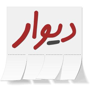 Divar_icon