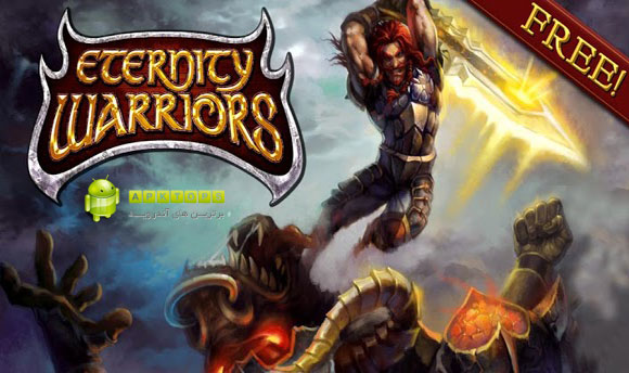 ETERNITY WARRIORS 2.2.0 1