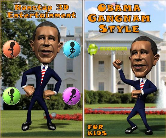 Obama Gangnam style 3D 1.0