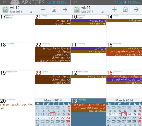 aCalendar+ Android Calendar 0.16.8