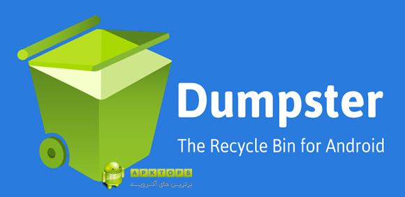 دانلود نرم افزار جدید بازیابی فایل های پاک شده برای آندروید Dumpster - Recycle Bin 0.991