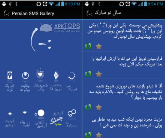 دانلود نرم افزار گنجینه پیامک و اس ام اس فارسی برای آندروید Persian SMS Gallery for Android 1.2.1