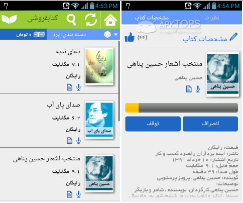 Ava book 1.0 Android