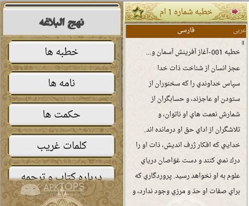 Nahj al-Balagheh 3