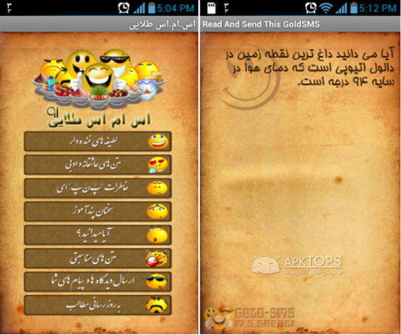 Gold SMS 1.2.0 (2)