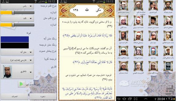 Quran e Man 1.1 (2)
