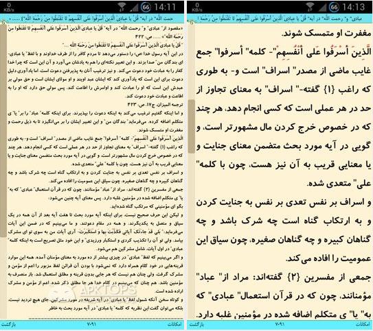 Tarjome Tafsire Almizan v1.1