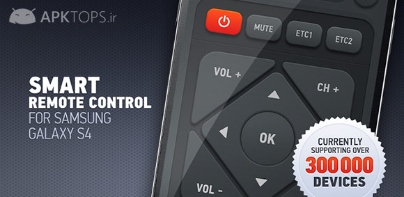 Smart-IR-Remote---Samsung-HTC
