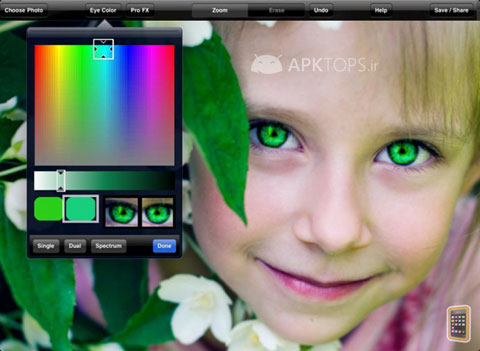 Eye Color Changer Pro 1.3.0 (2)