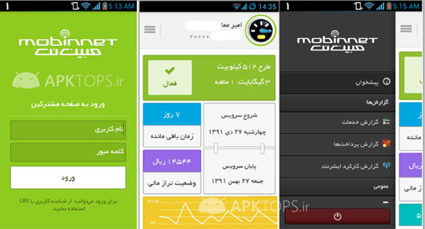 Mobinnet Android 1.0.0.1