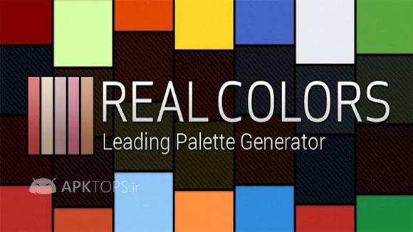 Real Colors Pro v1.3.6 دانلود نرم افزار تفکیک رنگ عکس ها