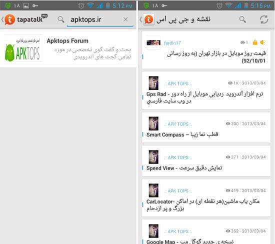 Tapatalk Forum App 4.4