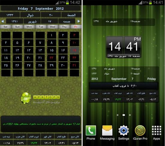 apersian Calendar 8.5.1 (2)