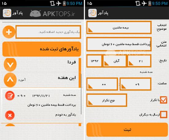 دانلود نرم افزار فارسی یادآور قرارها و تاریخ های تولد و رویدادها ...Reminder 1.0