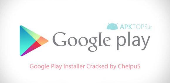 Google-Play-Installer