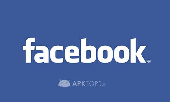 جدیدترین نسخه نهایی  و فاینال فیس بوک اندروید+Facebook 10.0.0.0.21
