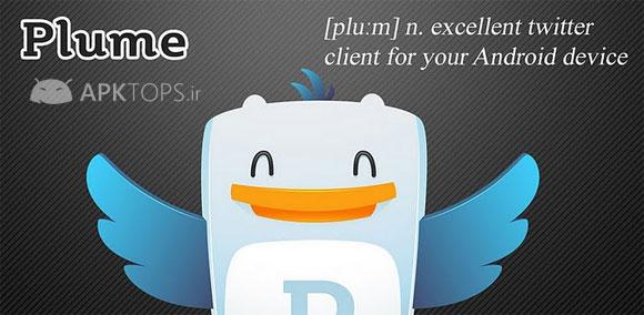 Plume Premium for Twitter 5.60