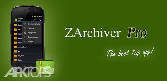 ZArchiver-Donate-
