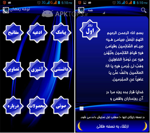 Image result for دانلود نرم افزار توشه