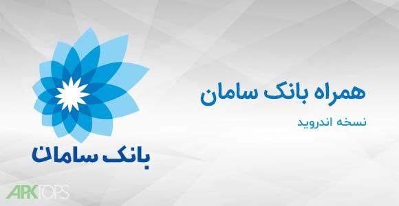 دانلود برنامه سامانک همراه بانک سامان برای اندروید نسخه جدید ۲٫۱٫۱