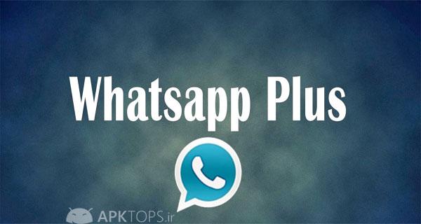 دانلود WhatsApp+ 6.06D واتس آپ پلاس اندروید