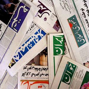 Iranian Newspaper and News 1.2