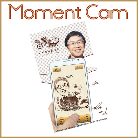 MomentCam 2.5.4