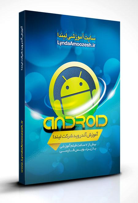 دانلود آموزش برنامه نویسی اندروید از کمپانی لیندا با زیرنویس فارسیآموزش برنامه نویسی اندروید