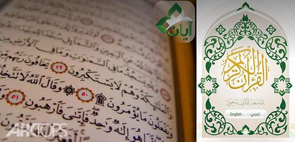 Ayat---Al-Quran